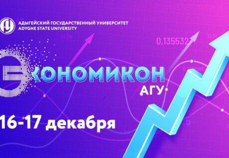 """Второй научно-популярный лекторий """"Экономикон АГУ 2020"""""""