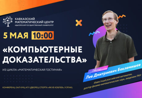 Математическая гостиная со Львом Дмитриевичем Беклемишевым